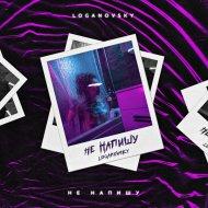 Loganovsky - Не напишу (Original Mix)