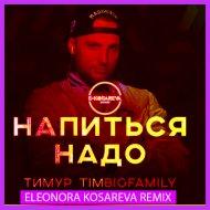 Тимур Timbigfamily - Напиться надо (Eleonora Kosareva Remix)