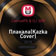 СветояРА & DJ JON - Плакала (Kazka Cover)