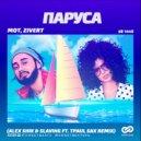 Мот, Zivert  - Паруса  (Alex Shik & Slaving ft. TPaul Sax Remix)