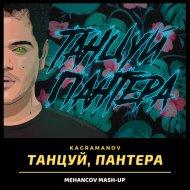 Kagramanov & Rakurs & Ramirez vs Ktryna - Танцуй пантера (Mehancov Mash-Up)