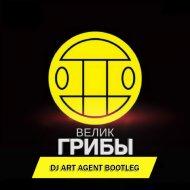 Грибы & Andrey Vertuga - Велик (DJ ART AGENT BOOTLEG) ()