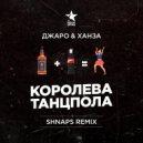 Джаро & Ханза - Королева танцпола (Shnaps Remix)