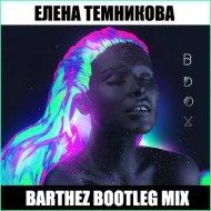 Елена Темникова - Вдох (Barthez Bootleg Mix)