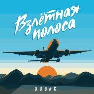 Dubak - Взлётная полоса (Original Mix)