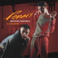 FONARI - Девчонка-газировка  (DJ Zhuk Remix)
