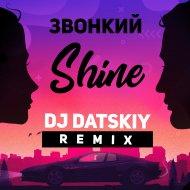 Звонкий - Shine (Dj Datskiy remix) (Radio edit)