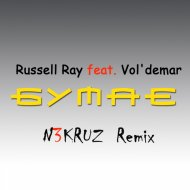 Russell Ray feat. Vol\'demar - Бумае  (N3KRUZ Remix)