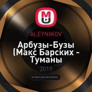 ALEYNIKOV & Макс Барских - Арбузы-Бузы (Туманы Remake)