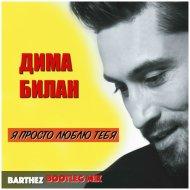 Дима Билан - Я Просто Люблю Тебя (Barthez Bootleg Mix)
