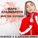 Мари Краймбрери - Мне так хорошо  (Ramirez & D.Anuchin Remix)