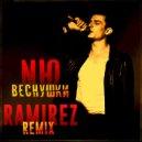NЮ - Веснушки (Ramirez Remix)