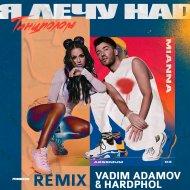 Arsenium & Mianna - Я Лечу Над Танцполом  (Vadim Adamov & Hardphol Remix)