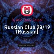Dj.АЭС (Alex Solod) - Russian Club 28/19 (Russian)