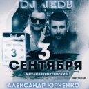 DJ JEDY feat Александр Юрченко -  3 сентября ( М.Шуфутинский  ) (deep cover)