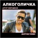 Артур Пирожков - Алкоголичка (Barthez Remix)