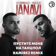 HammAli & Navai - Пустите меня на танцпол  (Ramirez Remix)