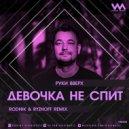 Руки Вверх -  Девочка не спит (Rodnik & Ryzhoff Radio Edit)