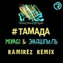 MiyaGi & Эндшпиль - Тамада  (Ramirez Radio Edit)