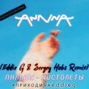 AnnnA  - Пальцы Пистолеты  (Eddie G & Sergey Hobs Remix)