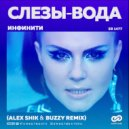 Инфинити - Слезы-Вода (Alex Shik & Buzzy Remix)