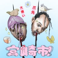 Tawobi & IHATEYOUSHEED - Miyazaki (Original Mix)