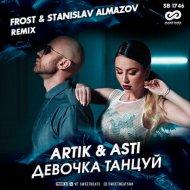 Artik & Asti - Девочка танцуй (Frost & Stanislav Almazov Radio Remix)