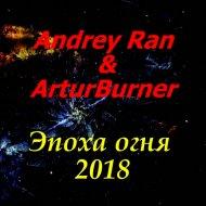 Andrey Ran & ArturBurner - Эпоха огня (original)