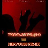 Ханна - Трогать запрещено (Nervouss Remix)