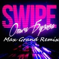 Ольга Бузова - SWIPE (Max Grand Remix)