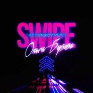 Ольга Бузова - Swipe (Sadovnikov Remix)