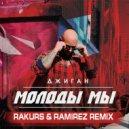 Джиган - Молоды мы (Rakurs & Ramirez Radio Edit) ()