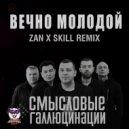 Смысловые Галлюцинации - Вечно Молодой (ZAN x SKILL Remix)