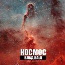 Влад Balu - Космос (Original Mix)