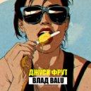 Влад Balu - Джуси Фрут (Original Mix)