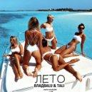 Влад Balu & Tali - Лето (Original Mix)