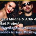 Dj Nil feat. Mischa & Artik & Asti feat. Vlad Project - Ты ни кому не отдашь (Filonov Ruslan Mash Up)