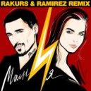 Дима Билан - Молния (Rakurs & Ramirez Remix)