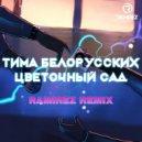 Тима Белорусских - Цветочный сад (Ramirez Remix)