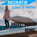 Monatik - Love It Ритм (Andrey Gorkin Remix)