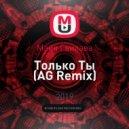 Майя Гвилава - Только Ты (AG Remix)
