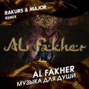 Al Fakher - Музыка Для Души (Rakurs & Major Remix)