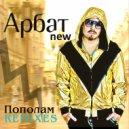 Арбат New - Пополам (Mike Prado Remix)