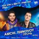 AMCHI, TERNOVOY - Прочь (Alex Shik & Meet ft. TPaul Sax Remix)