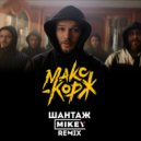 Макс Корж - Шантаж (MiKey Remix)