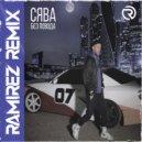 Сява - Без Повода (Ramirez Remix)