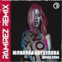 Юлианна Караулова - Дикая Пума (Ramirez Remix)