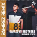 GAYAZOV$ BROTHER$ - По Синей Грусти (Ramirez Remix)