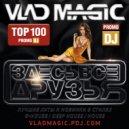 Vlad Magic - #ЗДЕСЬВСЕДРУЗЬЯ #161 ()