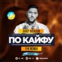 Олег Кензов - По Кайфу (Y.K. Radio Remix)